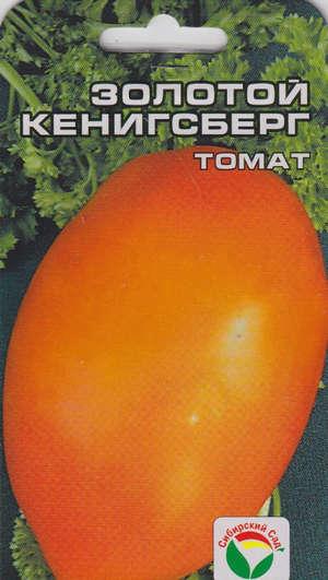 Семена Золотой Кенигсберг